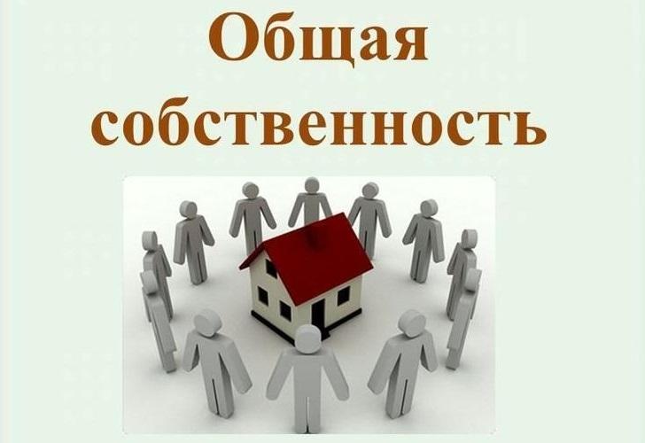 Общая долевая собственность на общее имущество многоквартирного дома