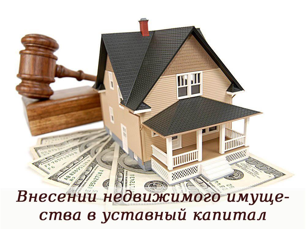 внесении недвижимости в уставный капитал