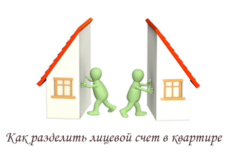 Как разделить лицевой счет в квартире