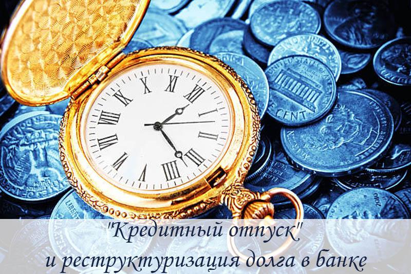 Кредитный отпуск и реструктуризация долга в банке