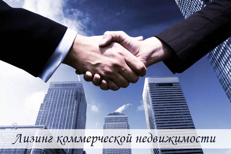 лизинг коммерческой недвижимости для юридических и физических лиц