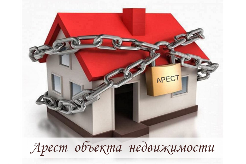 Арест объекта недвижимости