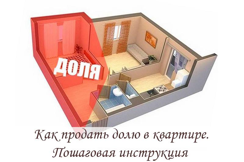 Как продать долю в квартире. Пошаговая инструкция