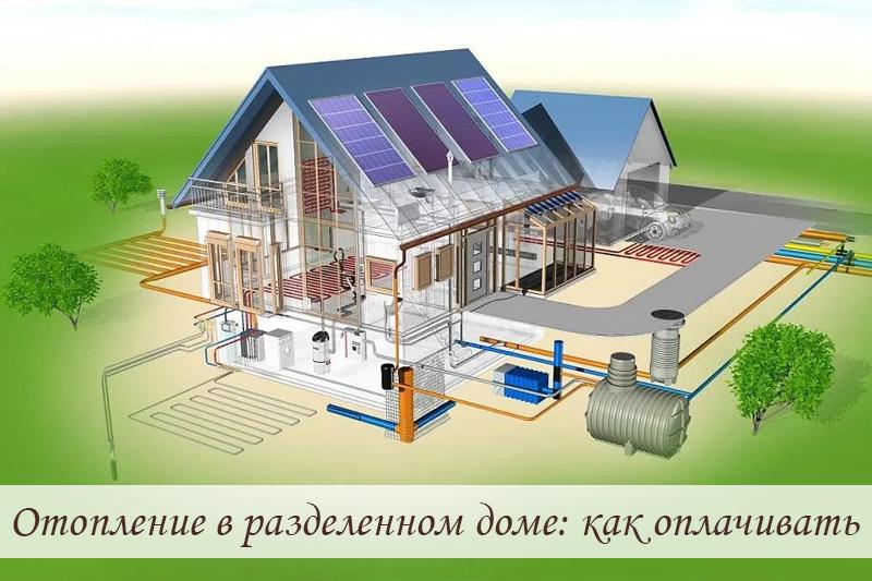 Отопление в разделенном доме как оплачивать