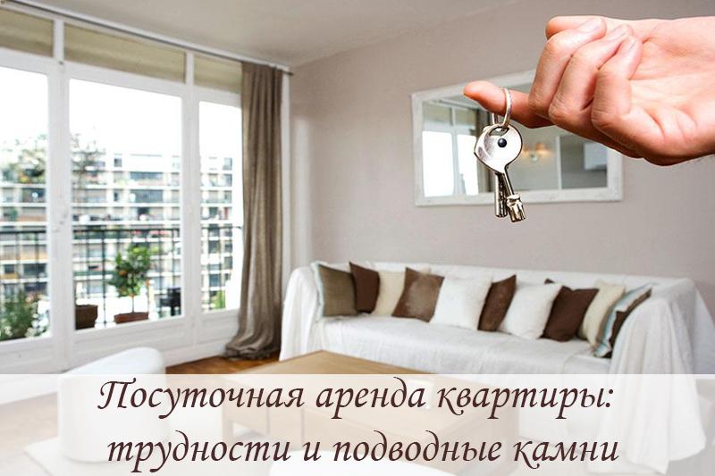 Посуточная аренда квартиры трудности и подводные камни