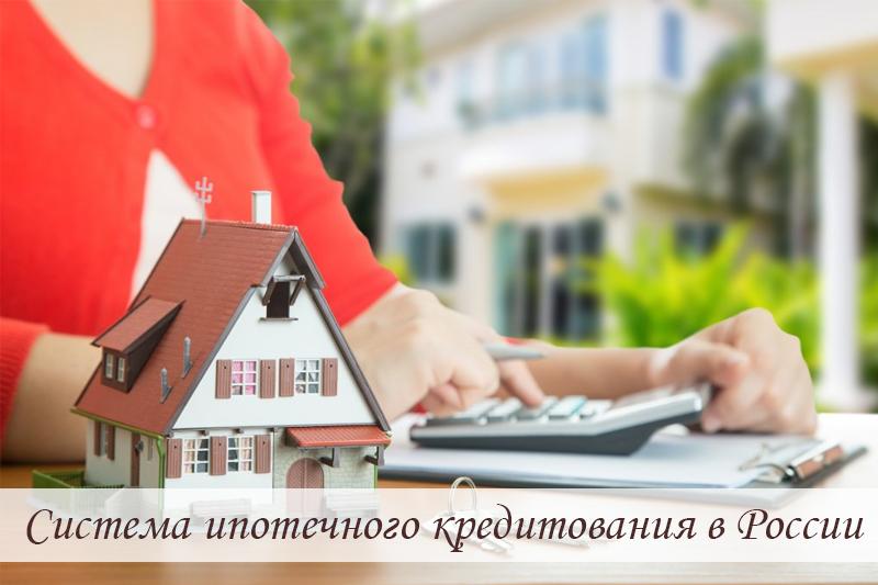 Система ипотечного кредитования в России