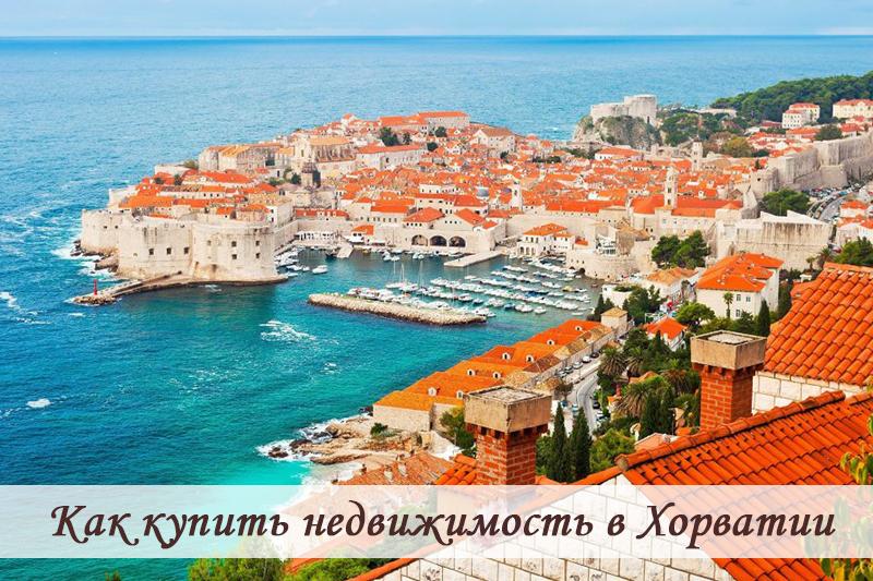 купить недвижимость в Хорватии