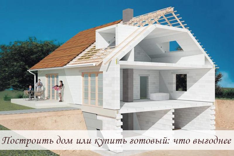 Построить дом или купить готовый: что выгоднее
