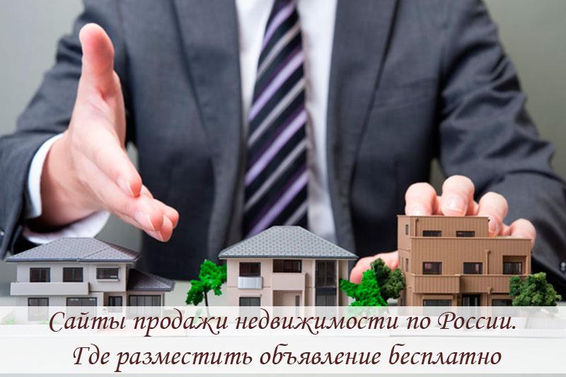 сайты продажи недвижимости