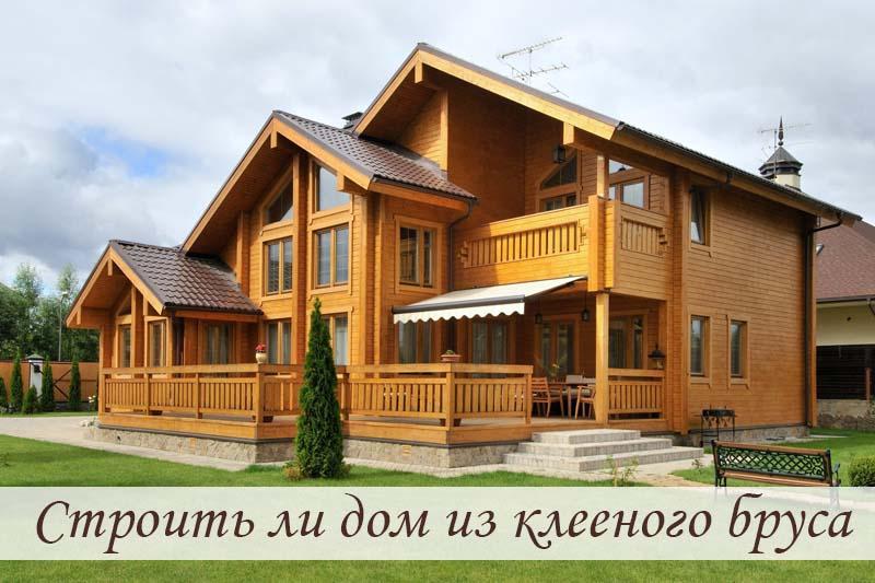 строить ли дом из клееного бруса