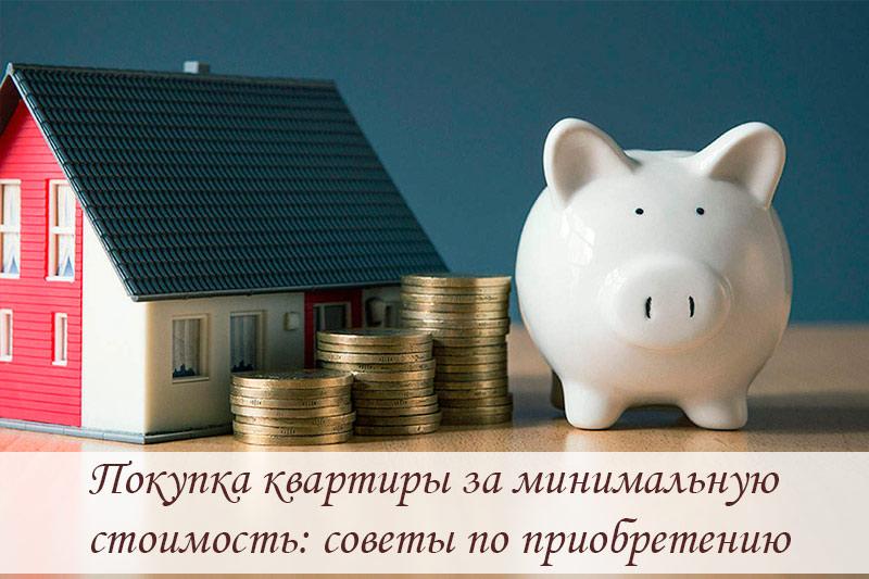 Покупка квартиры за минимальную стоимость: советы по приобретению