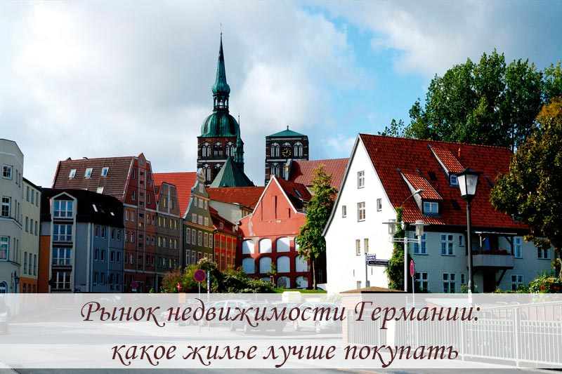 Рынок недвижимости Германии