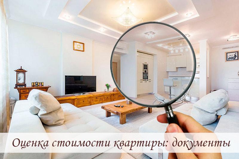 оценка-стоимости-квартиры-документы-цена