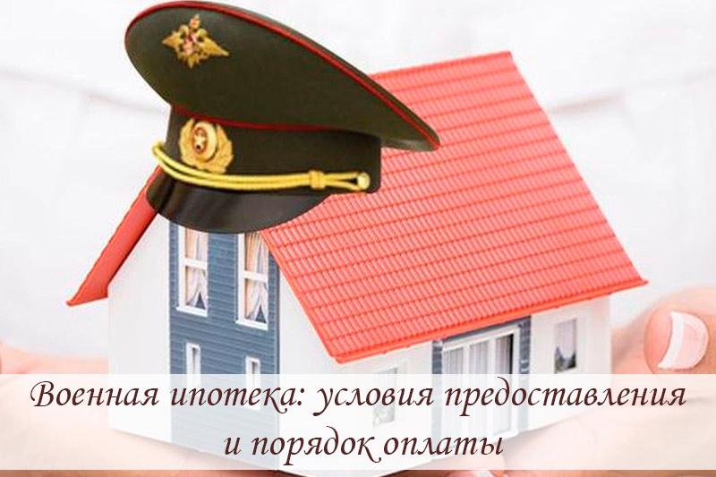 военная ипотека условия предоставления и порядок оплаты