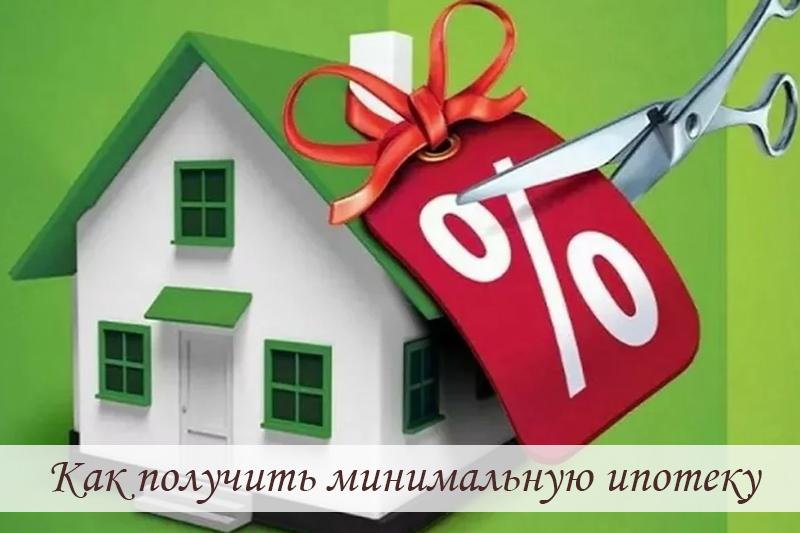 Как получить минимальную ипотеку 8 способов снизить стоимость ипотеки
