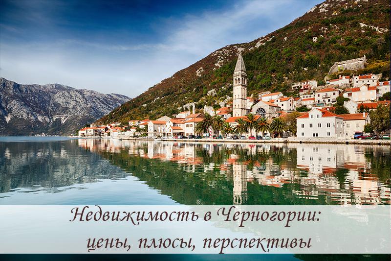 Недвижимость в Черногории цены, плюсы, перспективы